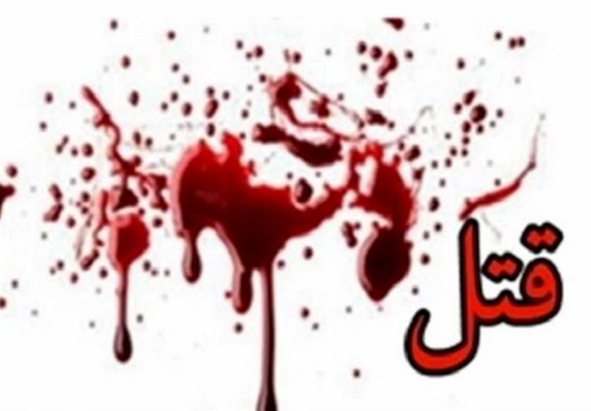 قتل وحشتناک یک زن در خانه /انگیزه قاتل چه بود؟