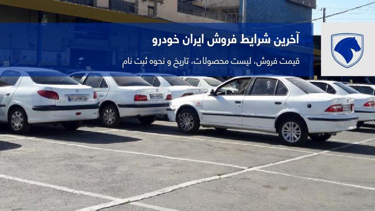 قیمت جدید محصولات ایران خودرو اعلام شد | 206 چقدر شد؟
