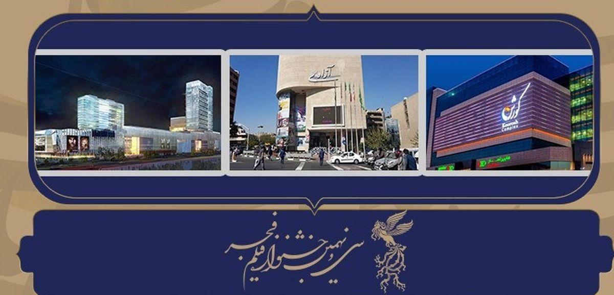 سینماهای پرمخاطب ایران را بشناسید+ جزئیات خبر