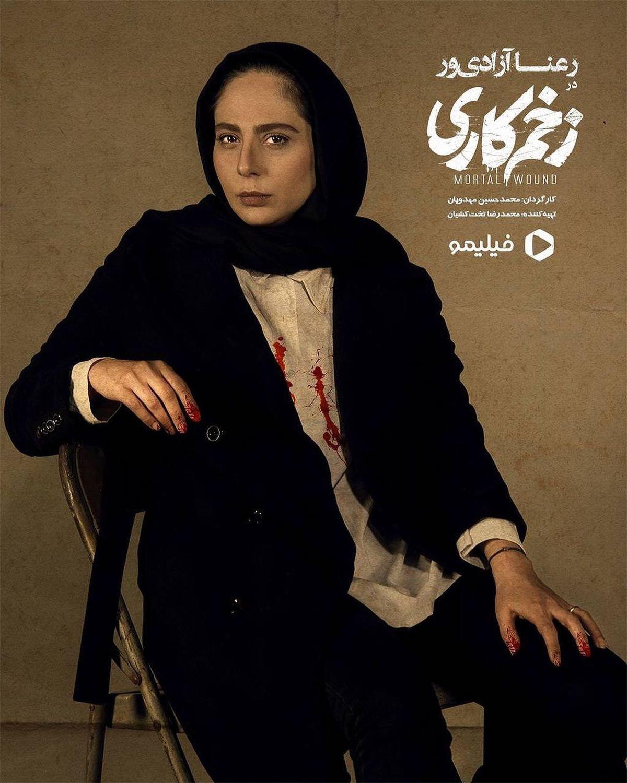 گریم ترسناک رعنا آزادی بازیگر زن معروف همه را ترساند!