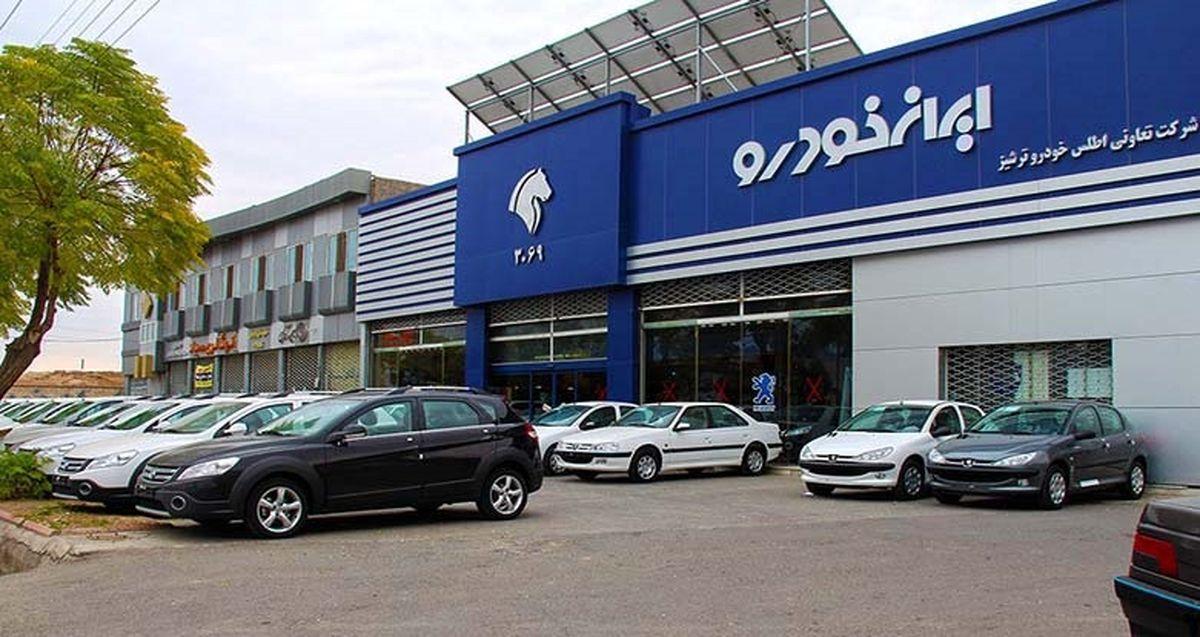 لیست برندگان ایران خودرو اعلام شد   لینک نتیجه قرعه کشی
